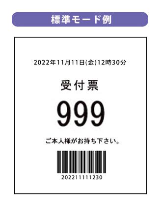 LineManager@NS3 番号札サンプル 標準モード例