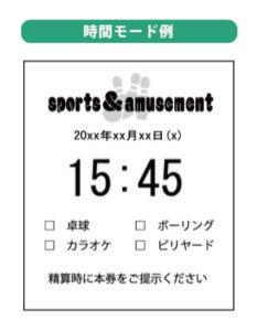LineManager@NS 番号札サンプル 時間モード例