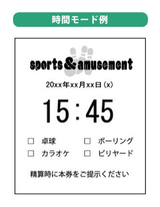 LineManager@NS3 番号札サンプル 時間モード例