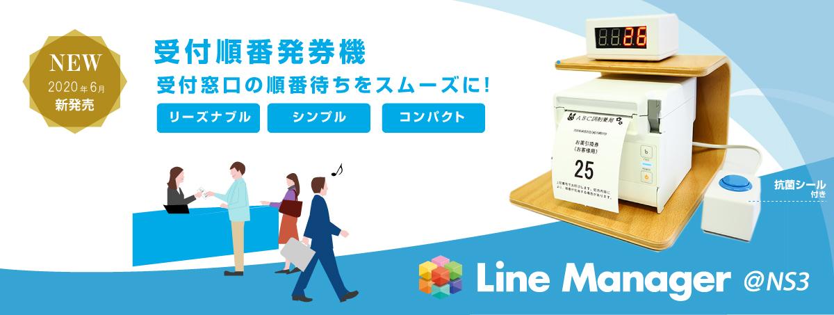 LineManager@NS3 トップ画像 受付順番発券機 受付窓口の順番待ちをスムーズに! リーズナブル・シンプル・コンパクト