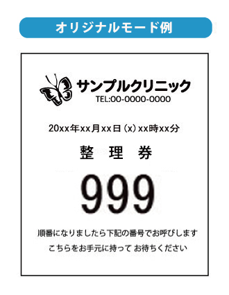 LineManager 印字サンプル オリジナルモード例