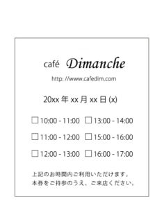 LineManager 印字サンプル 固定モード入場制限
