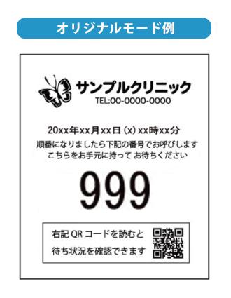 LineManager 印字サンプル オリジナルモード例 QRコード