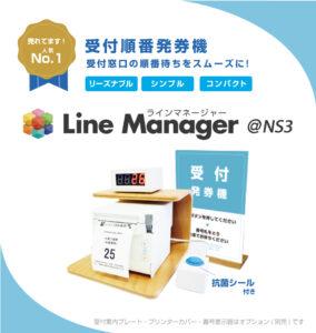 LineManager@NS トップ画像 受付順番発券機 受付窓口の順番待ちをスムーズに! リーズナブル・シンプル・コンパクト