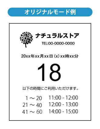 印字サンプル オリジナルモード例 入場制限