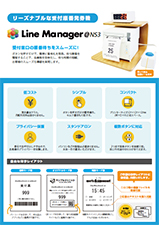 LineManager@NS カタログサムネイル