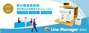 LineManager@NS3 スライドバナー