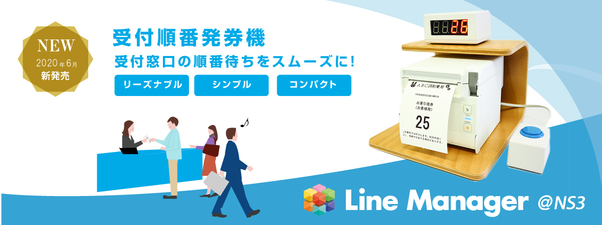 Line Manager @NS series シンプルな受付順番発券機