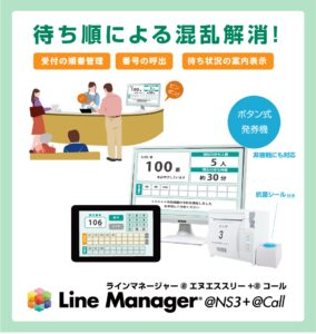LineManager@Call トップ画像
