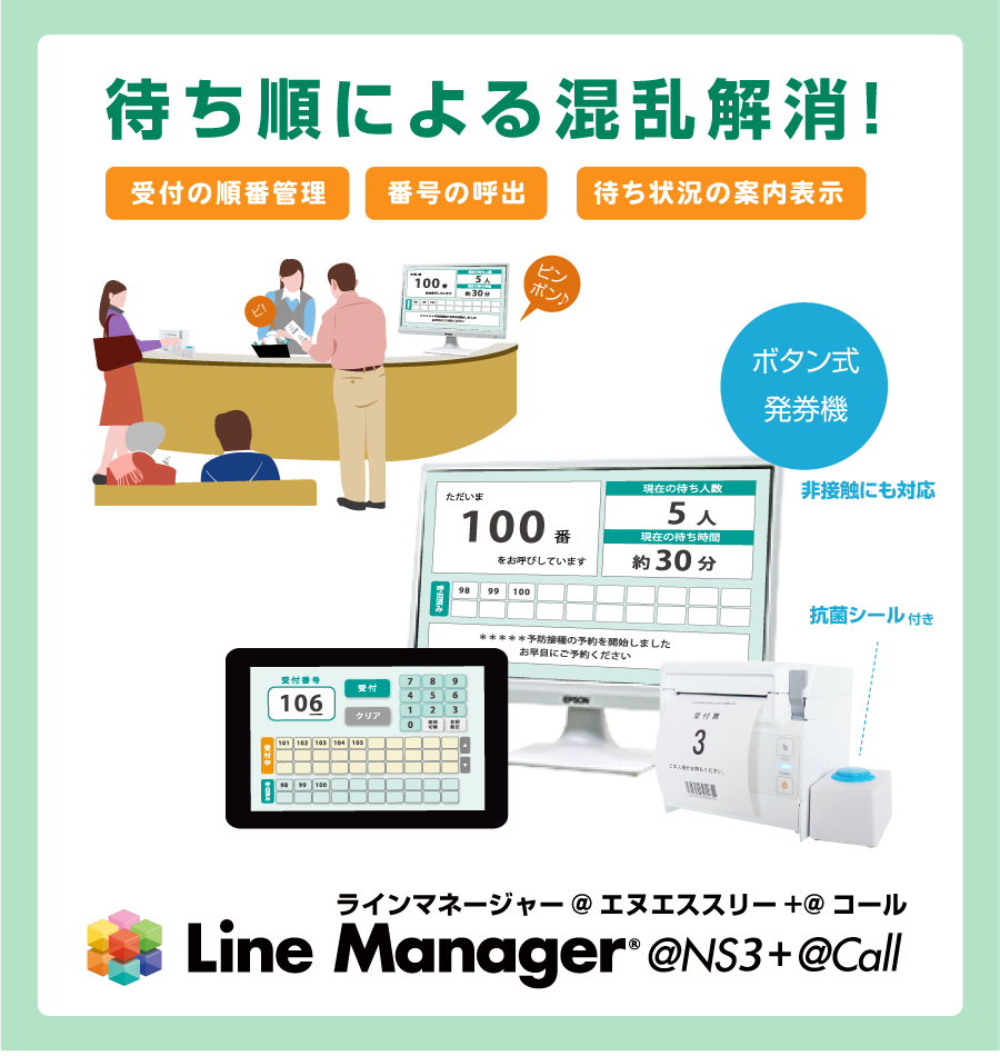 順番管理&呼出表示アプリ 『Line Manager@Call』トップイメージ