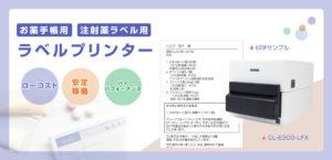 お薬手帳用ラベルプリンター トップイメージ
