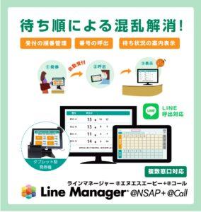 LineManager @NSAP+@Call トップ画面