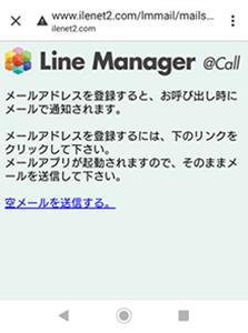 メール呼出サービス画面1