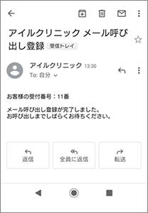 メール呼出サービス画面5