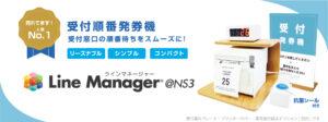 LineManager@NS3スライドバナー