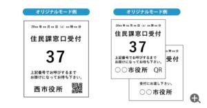 印字サンプル 官公庁・公共施設向け