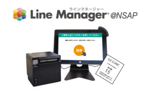 LineManager@NSAPサムネイル画像