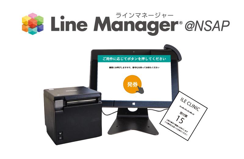 タブレット型発券機 『Line Manager@NSAP』