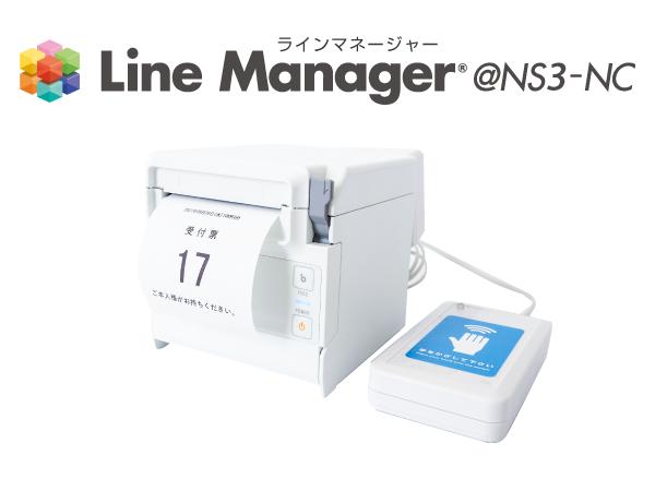 タッチレス発券機:スターターセット (LineManager@NS3-NC)