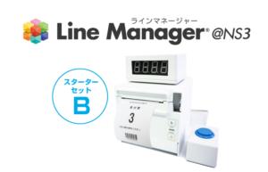 LineManager@NS3-starterset-B