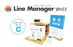LineManager@NS3-starterset-C