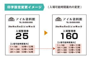 LineManager@NSAP 印字設定変更イメージ