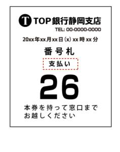 LineManager@NSAP 印字サンプル銀行窓口でのレイアウト例02