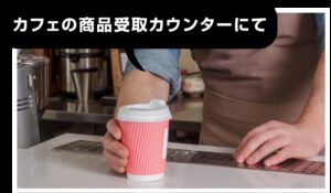 LineManager@CallTouchカフェの商品受取カウンターにて