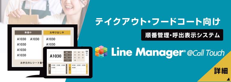 フードコート・レストラン・カフェ向け 順番管理・呼出表示システム LineManager@Call Touch 詳細ページへ